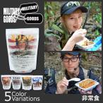 MILITARY GOODS(ミリタリーグッズ) 【非常食】ミリメシ