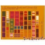 ミニチュア ミニチュア本製作キット ヨーロッパ 詩集 文学コレクション MCDR200 ドールハウス用