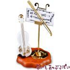 ミニチュア ロイターポーセリン 陶器のバイオリン&譜面立て RP1729-6 ドールハウス用