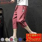ハーフパンツ メンズ ハーフ ショート ショートパンツ スウェット デニム 無地 夏 大きいサイズ クロップドパンツ アンクルパンツ チノパン カーゴパンツの画像