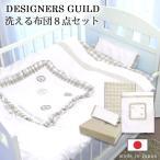 洗えるベビーふとん8点セット デザイナーズ ギルド 安心の日本製【別便扱い】