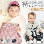 ベビー着物/袴/出産祝い/お正月/ひな祭り/お宮参り/お食い初め