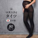 マタニティ 服 日本製 ストッキング 両面マチ付 マタニティタイツ 80デニール マタニティ フォーマル 人気