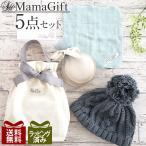 出産祝い ママ ギフト 5点セット 送料無料 ラッピング済 ニット帽 ガーゼハンカチ 母乳パッド メッセージカード付き 母親 プレゼント