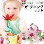 おままごと 布おもちゃ ガーデニング セット Oskar&Ellen
