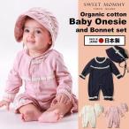 ベビー 新生児 ベビードレス カバーオール ボンネット 日本製 オーガニックコットン100%