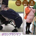 Yahoo!授乳服とマタニティ服のSweetMommyブランケット フットマフ 8WAYダウンブランマフ ダウン90%&オーガニックコットン100%ベロア