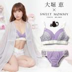 マタニティ 服 ブラ 授乳 ショーツ セット 大堀恵コラ