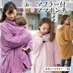 (2枚で9800円)マタニティ 授乳服 フェイクマフラー ママポンチョ  抱っこ おんぶ 産前産後