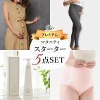 マタニティ 服 セット スターターセット 豪華5点入り パジャマ ショーツ レギンス クリーム 妊娠線予防 日本製