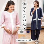 マタニティパジャマ 授乳服 ナイティ  コットン 100% メラジンスウェット 配色 3点セット