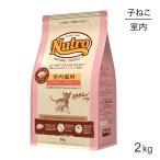 【ニュートロ】ナチュラルチョイス 室内猫用 キトン チキン 2Kg