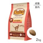 【ニュートロ】ナチュラルチョイス 室内猫用 アダルト チキン  2Kg