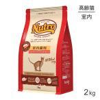 【正規品】ニュートロ ナチュラルチョイス 室内猫用 エイジングケア チキン 2kg