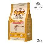 【正規品】ニュートロ ナチュラルチョイス 減量用猫 アダルト チキン 2Kg