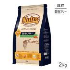 【ニュートロ】ナチュラルチョイス 穀物フリー猫 アダルト サーモン 2Kg