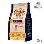 【ニュートロ】ナチュラルチョイス 穀物フリー猫 アダルト ダック 2Kg