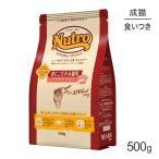 【正規品】ニュートロ ナチュラルチョイス 食にこだわる猫用 アダルト チキン 500g
