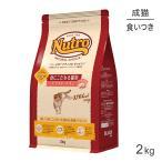 【正規品】ニュートロ ナチュラルチョイス 食にこだわる猫用 アダルト チキン 2Kg