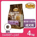 【ニュートロ】ワイルドレシピ 超小型犬〜小型犬用 成犬用 鹿肉 4Kg