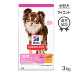 ◆[正規品]サイエンスダイエット ライト 肥満傾向の成犬用1歳~6歳(小型犬用)3kg[送料無料:北海道・九州・沖縄除く]