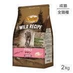 キャット ワイルドレシピ アダルトチキン 成猫用 2kg