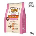 【正規品】ニュートロ ナチュラルチョイス プレミアムチキン 小型犬用 成犬用 チキン&玄米 3kg