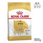 [正規品] ロイヤルカナン チワワ 成犬用 800g