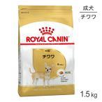 [正規品] ロイヤルカナン チワワ 成犬用 1.5kg