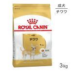 決算ウルトラセール【エントリーでポイントUP】ロイヤルカナン BHN  チワワ 成犬用 (3kg)
