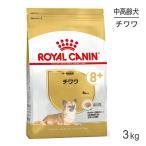[正規品] ロイヤルカナン チワワ 中・高齢犬用 3kg