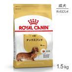 【正規品】ロイヤルカナン BHN  ダックスフンド 成犬用 (1.5kg)