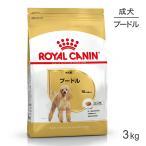 寵物用品, 生物 - [正規品] ロイヤルカナン プードル 成犬用 3kg [送料無料:北海道・九州・沖縄除く]