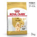 プードル中・高齢犬用3kg