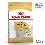 【キャンペーン参加でポイントUP】ロイヤルカナン BHN  マルチーズ 成犬・高齢犬用 (1.5kg)