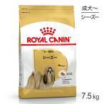 【正規品】ロイヤルカナン BHN  シーズー 成犬・高齢犬用 (7.5kg)