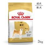 [正規品] ロイヤルカナン 柴犬 成犬用 3kg [送料無