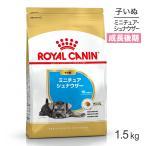 【正規品】ロイヤルカナン BHN  ミニチュアシュナウザー 子犬用 (1.5kg)