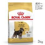 【正規品】ロイヤルカナン BHN  ミニチュアシュナウザー 成犬・高齢犬用 (3kg)