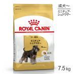 【正規品】ロイヤルカナン BHN  ミニチュアシュナウザー 成犬・高齢犬用 (7.5kg)