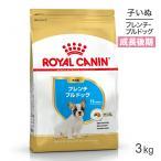 決算ウルトラセール【エントリーでポイントUP】ロイヤルカナン BHN  フレンチブルドッグ 子犬用 (3kg)