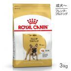 【正規品】ロイヤルカナン BHN  フレンチブルドッグ 成犬・高齢犬用 (3kg)