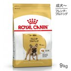 決算ウルトラセール【エントリーでポイントUP】ロイヤルカナン BHN  フレンチブルドッグ 成犬・高齢犬用 (9kg)