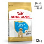 【正規品】ロイヤルカナン BHN  ラブラドールレトリバー 子犬用 (12kg)