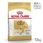【正規品】ロイヤルカナン BHN  ラブラドールレトリバー 成犬・高齢犬用 (12kg)