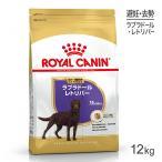 【正規品】ロイヤルカナン BHN  ラブラドールレトリバー ステアライズド 成犬〜高齢犬用 (12kg)