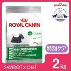ロイヤルカナン SHN ミニダーマコンフォート 犬用 2kg
