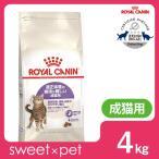 【正規品】ロイヤルカナン FHN アペタイトコントロールステアライズド猫用(4kg)