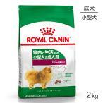 【正規品】ロイヤルカナン LHN   インドアライフアダルト (2kg)
