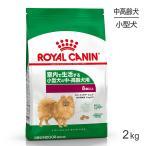 【エントリーでポイント10倍】ロイヤルカナン LHN   インドアライフシニア (2kg)